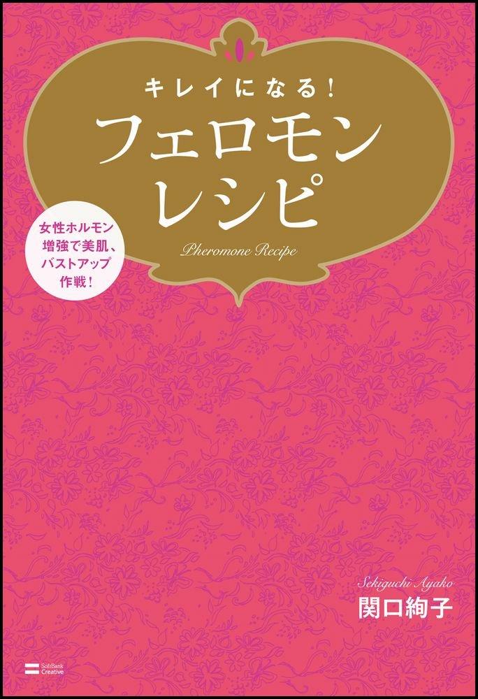 関口絢子書籍フェロモンレシピ